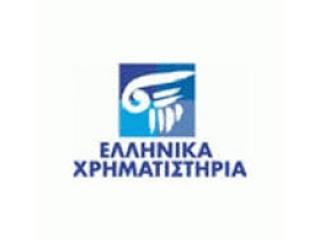 ellinika-xrimatistiria